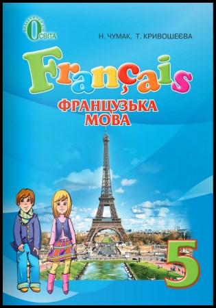 гдз 9 клас французька мова юрий клименко