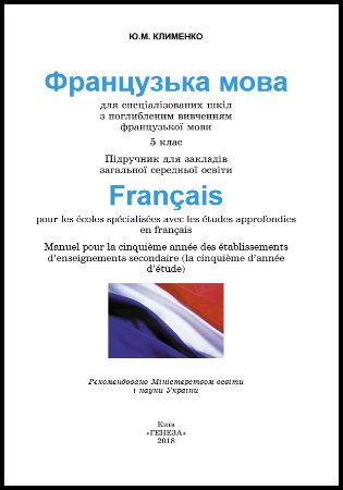 гдз французька мова 9 клас чумак